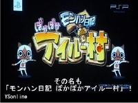 『モンハン日記 ぽかぽかアイルー村』 発表会の時の映像