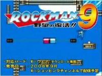 ロックマン9 野望の復活 プレイ動画