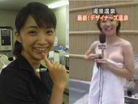 植村智子アナ おっぱい出しすぎ入浴でスタジオ騒然w