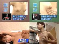 豊田綾乃アナが乳がん検診で乳をムギューッと・・・