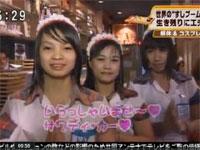 タイの寿司屋がメイドコスプレ店員で生き残り勝負!