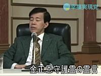大川隆法「金正恩です」←タイトルで既に笑ったw動画あり。もうネタかよ