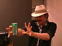 潰れた空き缶が元に戻って・・・。Mrジョークのマジック「スペシャルドリンク」
