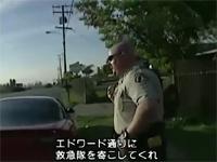 日本とはスケールが違う。アメリカ版、警察24時。