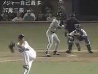 野茂英雄選手 メジャー自己最多となる17奪三振を達成した一部始終