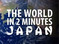 ほぼ正解ww 外国人が制作した「2分間で日本という国が分かる動画」