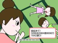 お姉さんが「組み合わせ爆発のすごさ」を子供たちに教える動画が壮大でフイタ