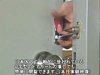 マンションのU字型ドアガードって一本のリボンがあれば簡単に開けられてしまう