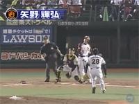 元阪神の矢野捕手が見せた、ピンチを救ったトリプルプレー!