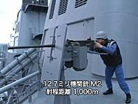 日本の領海に侵入した2機の航空機を撃墜。護衛艦みょうこうによる対空戦闘訓練の様子。