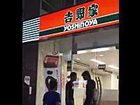 吉野家天神サザン通り店の店員vsDQNの動画がネットに上げられ某掲示板で人気に。