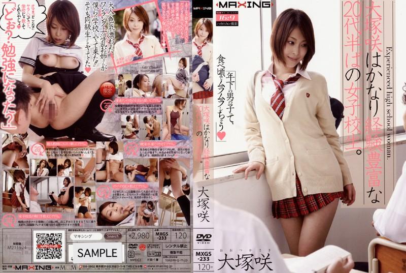 大塚咲はかなり経験豊富な20代半ばの女子校生。