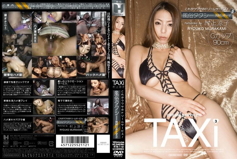 村上涼子:これがウワサのドリームサービス! 風俗タクシー発射しま〜す 3 村上涼子