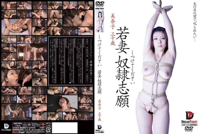 しつけてください 若妻・奴隷志願 内田美奈子30歳