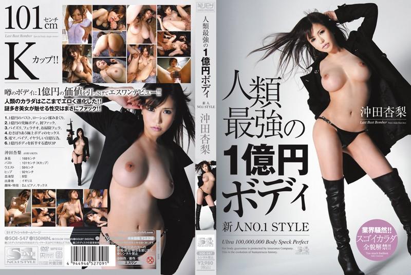 新人NO.1STYLE 人類最強の1億円ボディ 沖田杏梨