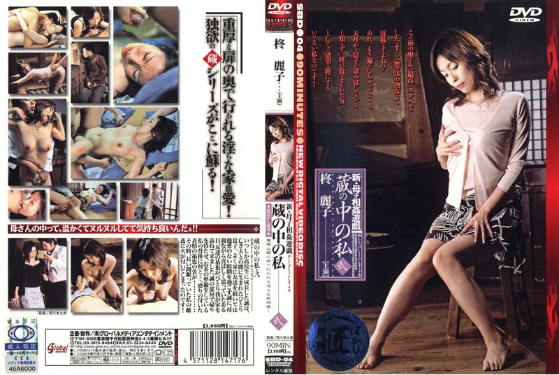 柊麗子:新・母子相姦遊戯 蔵の中の私 弐 柊麗子