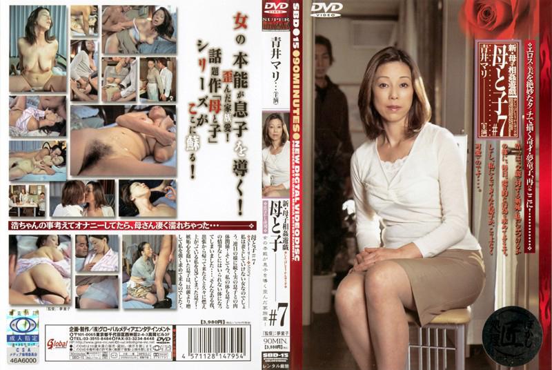 新・母子相姦遊戯 母と子 #7 青井マリ