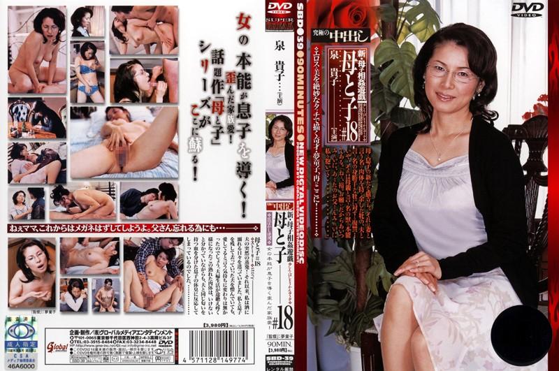 泉貴子/新・母子相姦遊戯 母と子 #18 泉貴子 [2]