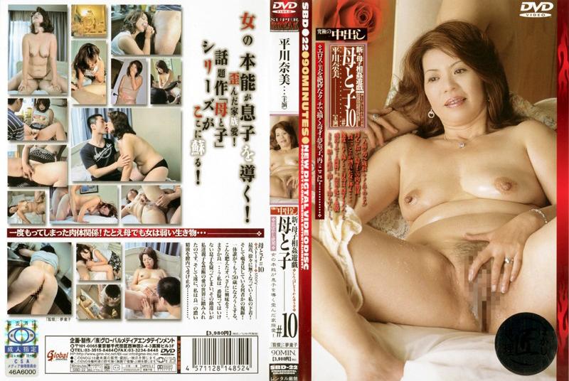 新・母子相姦遊戯 母と子 #10 平川奈美