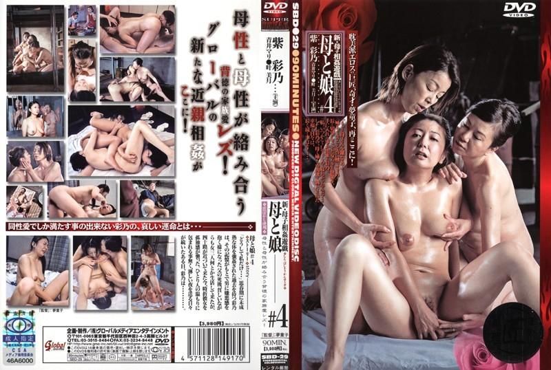 新・母子相姦遊戯 母と娘 #4 紫彩乃 青井マリ 叶美月