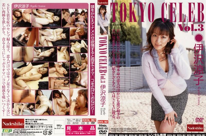 TOKYO CELEB Vol.3 伊沢涼子(吉井美希)