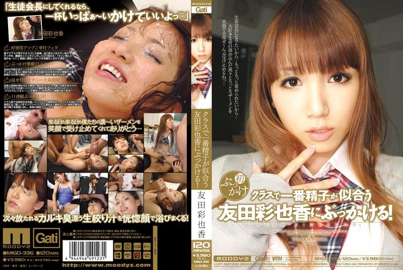 クラスで一番精子が似合う友田彩也香にぶっかける!