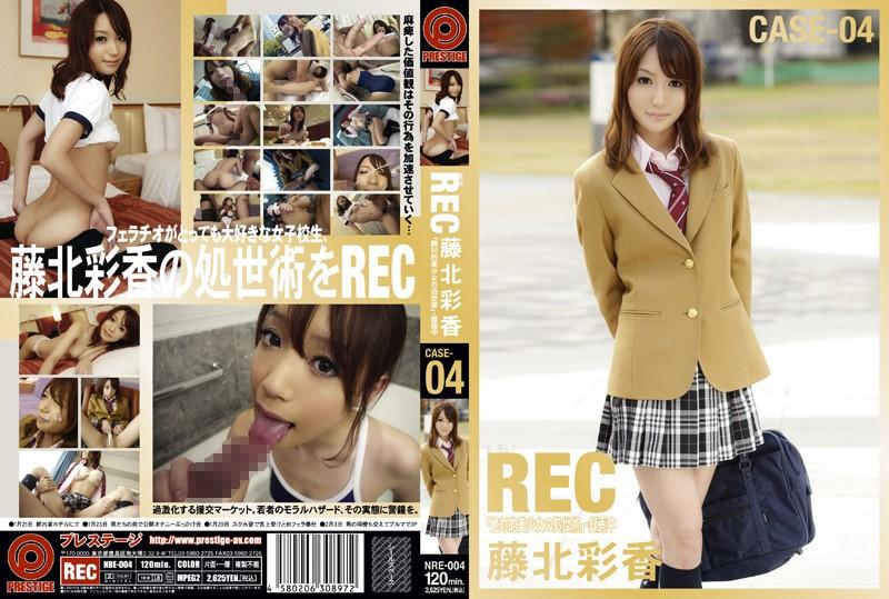 NEW REC CASE-04 藤北彩香