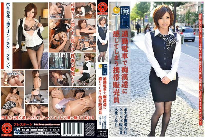 滝沢りえ/職女。 File13 滝沢りえ[1]