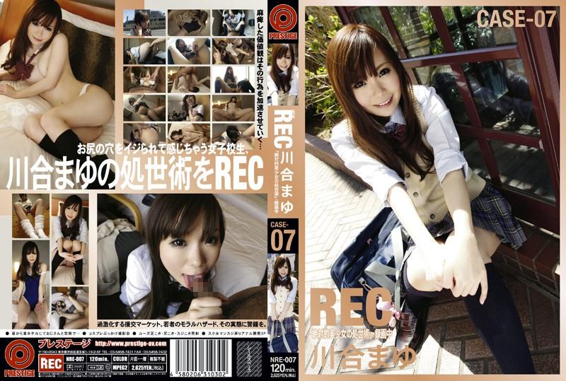 川合まゆ:NEW REC CASE-07 川合まゆ