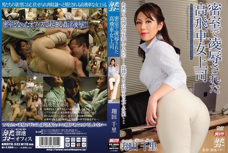 翔田千里:密室で凌辱された高飛車女上司 翔田千里