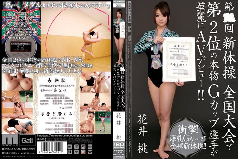 第○回新体操 全国大会で第2位の本物Gカップ選手が華麗にAVデビュー!! 花井桃