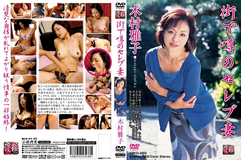街で噂のセレブ妻 木村雅子