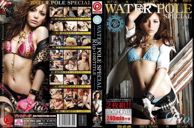 WATER POLE SPECIAL Rio(柚木ティナ)