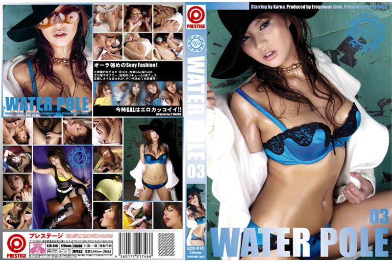 WATER POLE 03 花流亜