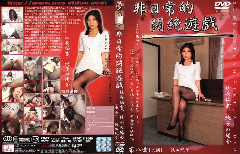浅田純子:非日常的悶絶遊戯 社長秘書、純子の場合 浅田純子