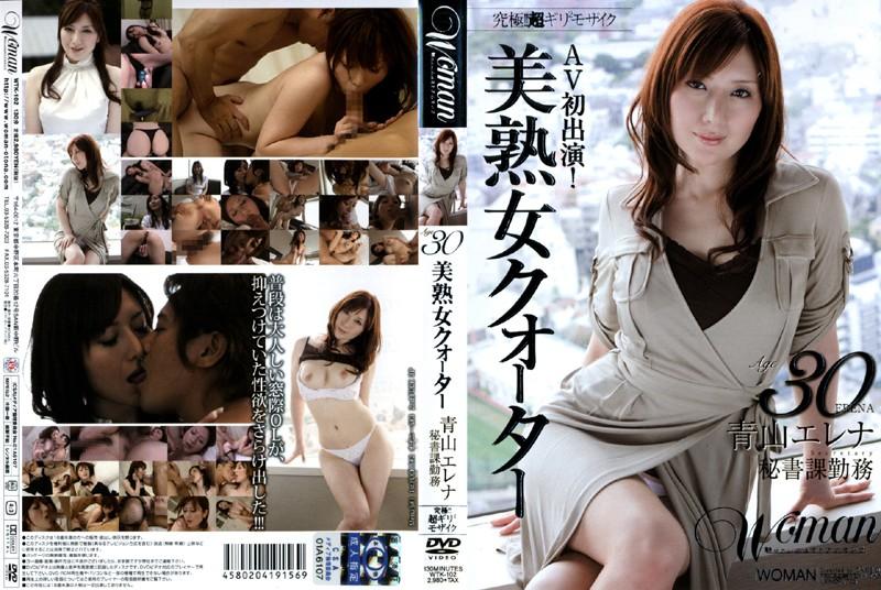 Age30 美熟女クォーター 青山エレナ 秘書課勤務