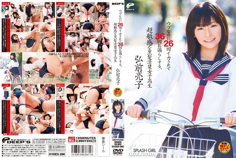 弘前亮子:ウブなのに26回イカされて36回お漏らしする、超敏感な黒髪清楚女子校生 弘前亮子