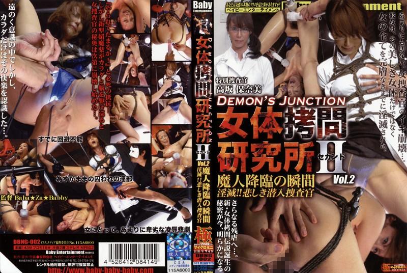 高坂保奈美:女体拷問研究所 セカンド VOL.2 澤村レイコ(高坂保奈美、高坂ますみ)
