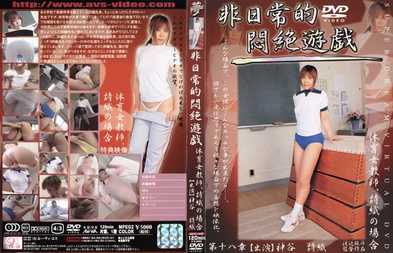 非日常的悶絶遊戯 体育女教師、神谷詩織の場合