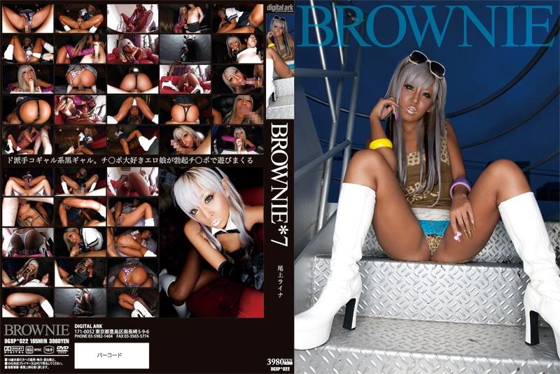 尾上ライナ/BROWNIE 7 尾上ライナ[1]