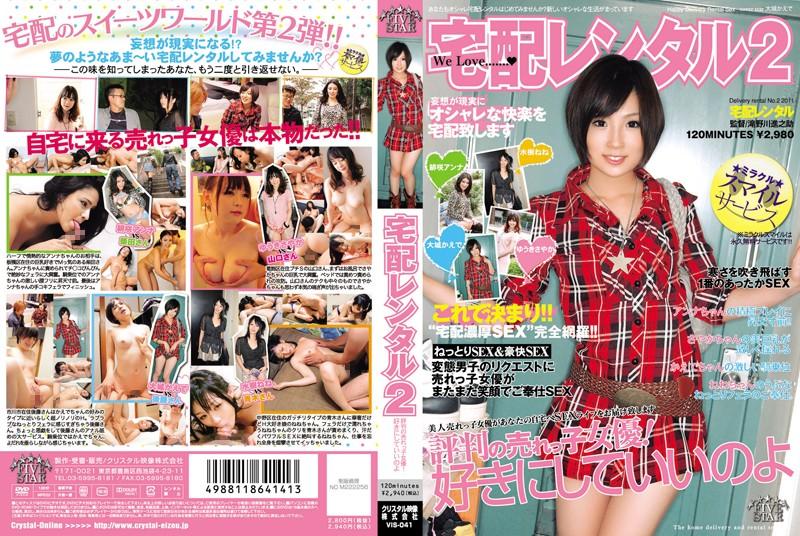 宅配レンタル 2 評判の売れっ子女優、好きにしていいのよ 緋咲アンナ 大城かえで 水樹ねね ゆうきさやか
