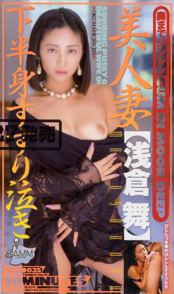 浅倉舞:美人妻.下半身すすり泣き 浅倉舞