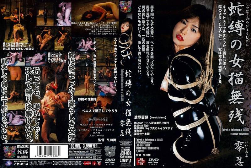 零忍:蛇縛の女猫無残 零忍(結良詩絵)