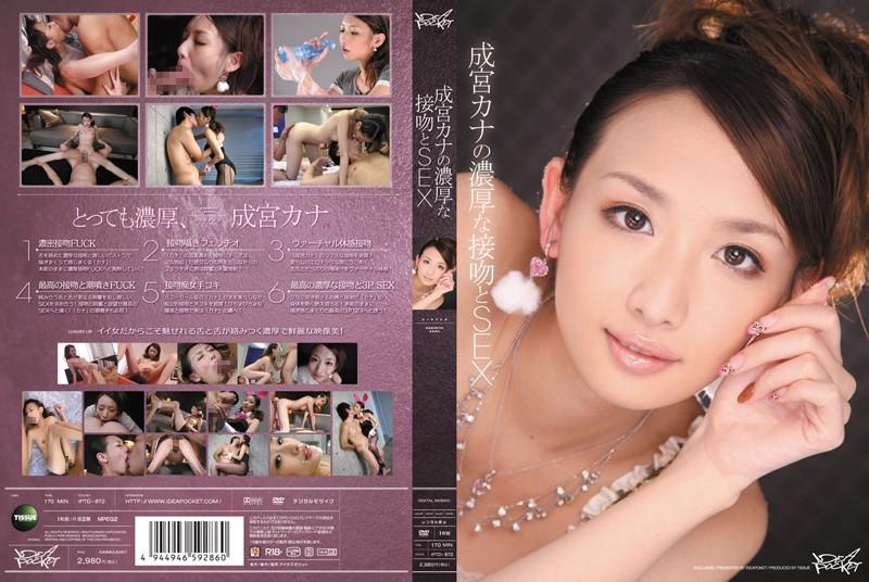 泡乃しずく:成宮カナ(泡乃しずく)の濃厚な接吻とSEX