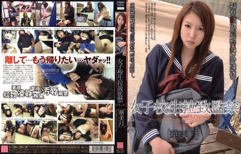 華美月:女子校生拉致監禁 VOL.36 [華美月]