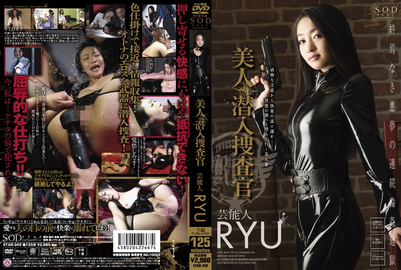 RYU:美人潜入捜査官 芸能人 RYU(江波りゅう)