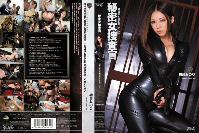 初音みのり:秘密女捜査官〜獄に堕ちた美巨乳エージェント〜 初音みのり