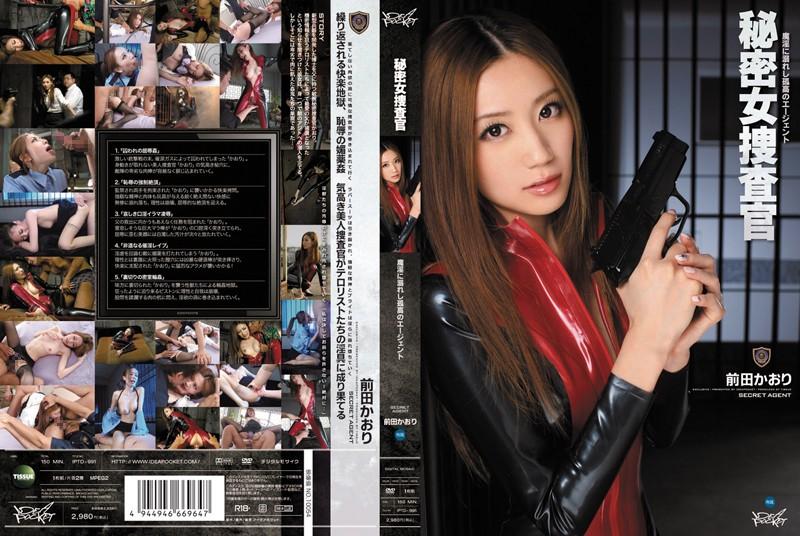 前田かおり:秘密女捜査官〜魔淫に溺れし孤高のエージェント〜 前田かおり