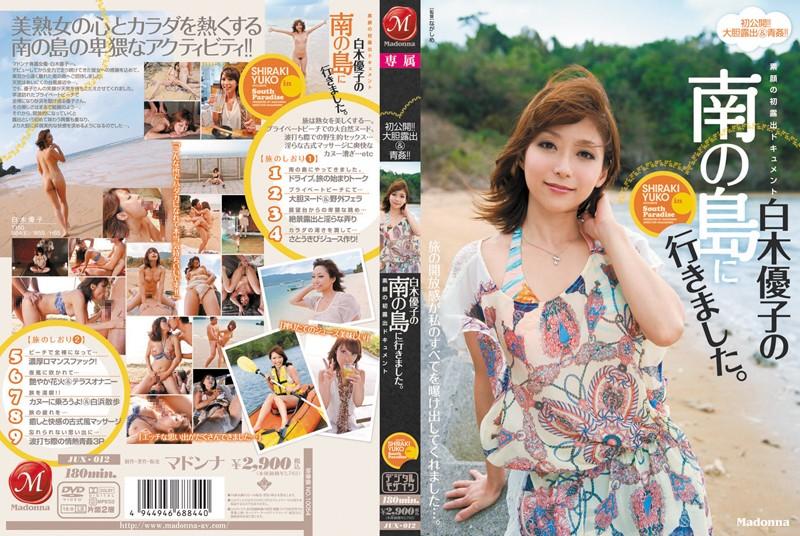 白木優子:素顔の初露出ドキュメント 白木優子の南の島に行きました。