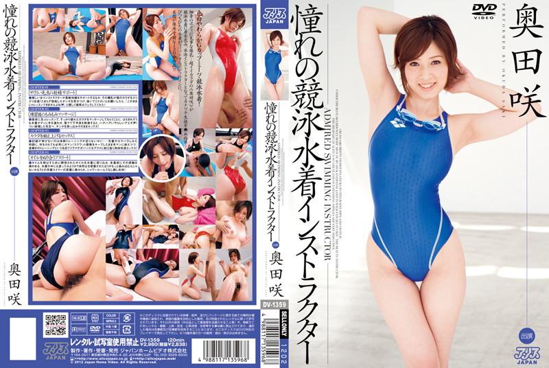 奥田咲:憧れの競泳水着インストラクター 奥田咲